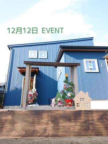 豊田市の木の家工務店都築建設のイベント