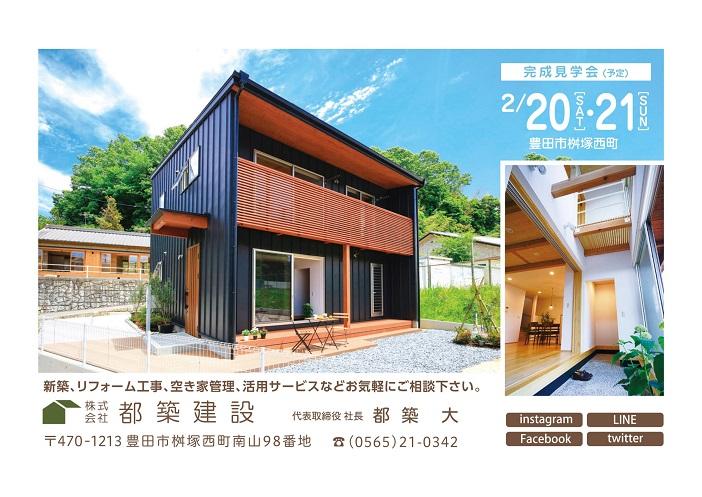豊田市の木の家工務店都築建設のパッシブデザインの家完成見学会のお知らせ