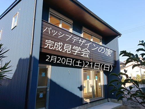 豊田市の木の家工務店都築建設のパッシブデザインの家完成見学会