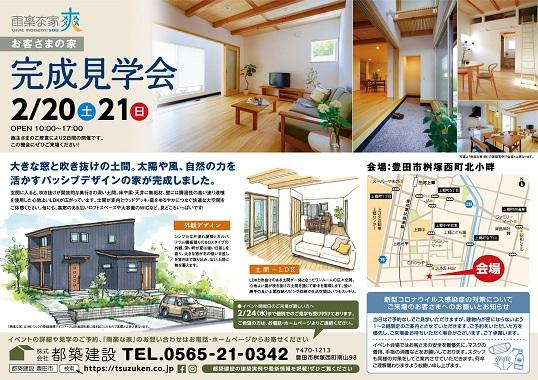 豊田市の木の家工務店都築建設の完成見学会広告