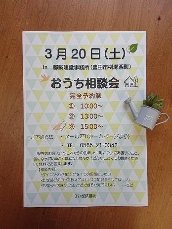 豊田市木の家工務店都築建設の「おうち相談会3月」のチラシ