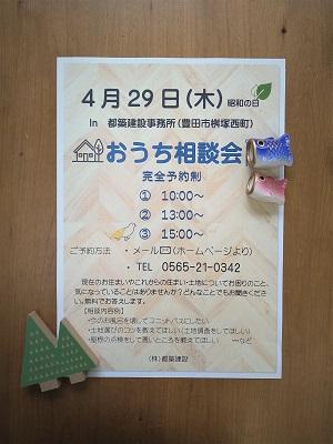 豊田市木の家工務店都築建設のおうち相談会4月