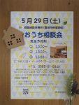 豊田市の木の家工務店都築建設の5月相談会のご案内