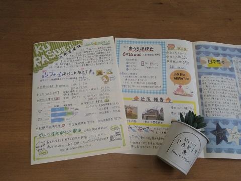 豊田市の木の家工務店都築建設の住まいの情報誌「KURASU暮らす」No.13リフォーム特集