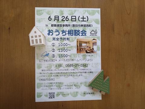 豊田市木の家工務店都築建設のおうち相談会6月
