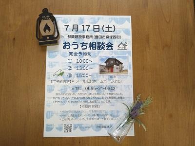 豊田市木の家工務店都築建設のおうち相談会のお知らせ
