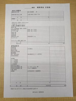 豊田市木の家工務店都築建設が作る概算資金計画表