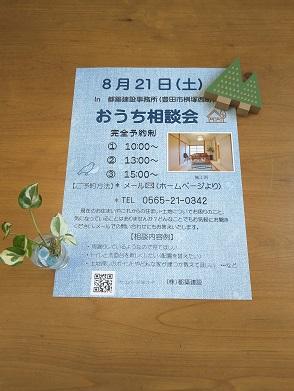 豊田市木の家工務店都築建設のおうち相談会8月のお知らせ