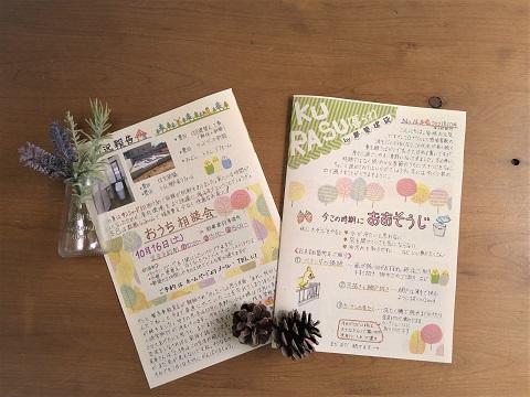 豊田市の木の家工務店の都築建設から情報誌KURASU No.14