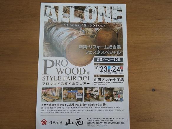 豊田市木の家工務店都築建設から山西プロウッドフェアのお知らせ