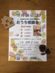 豊田市木の家工務店都築建設の10月おうち相談会
